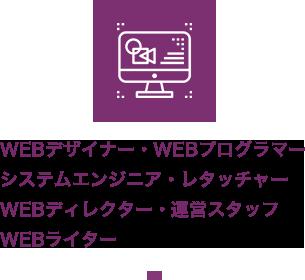 WEBデザイナー・WEBプログラマー・システムエンジニア・レタッチャー・WEBディレククター・WEBサイト運営スタッフ