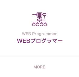 WEBプログラマー